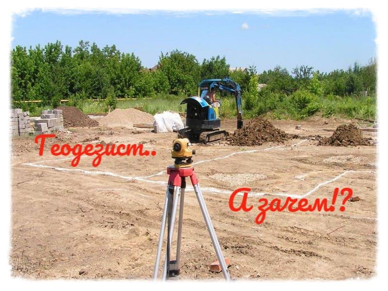 Зачем нужен геодезист на Вашем участке