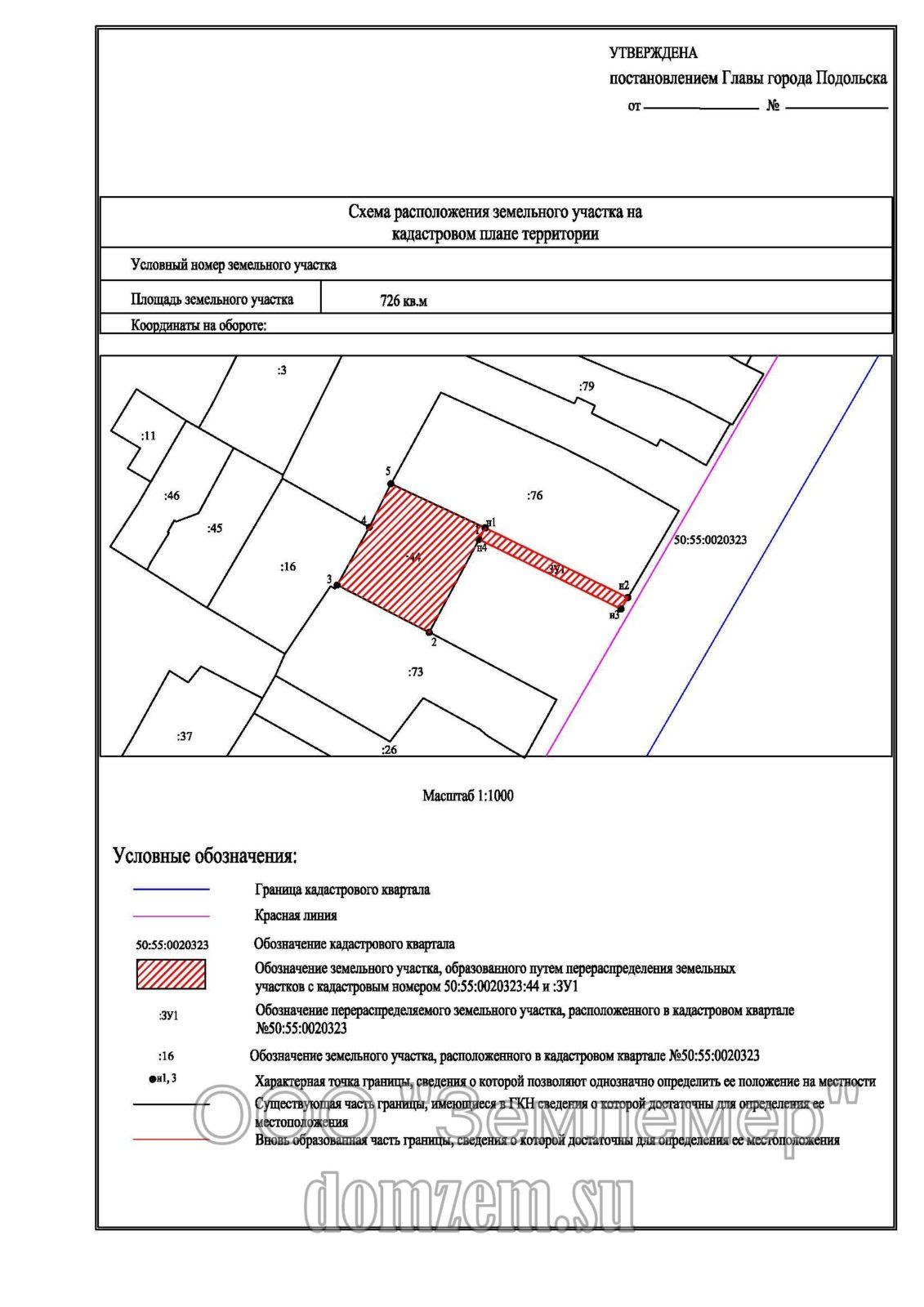 Росреестр схема расположения земельного участка фото 657