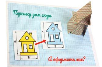 Внесение изменений в кадастр недвижимости