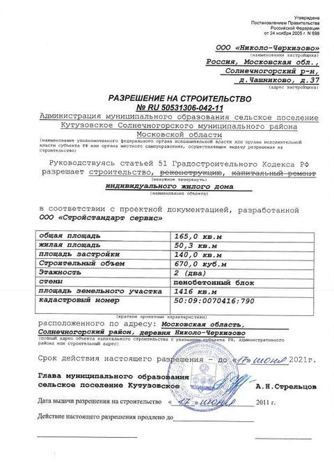 Заявление на разрешения на строительство обмен файлами.