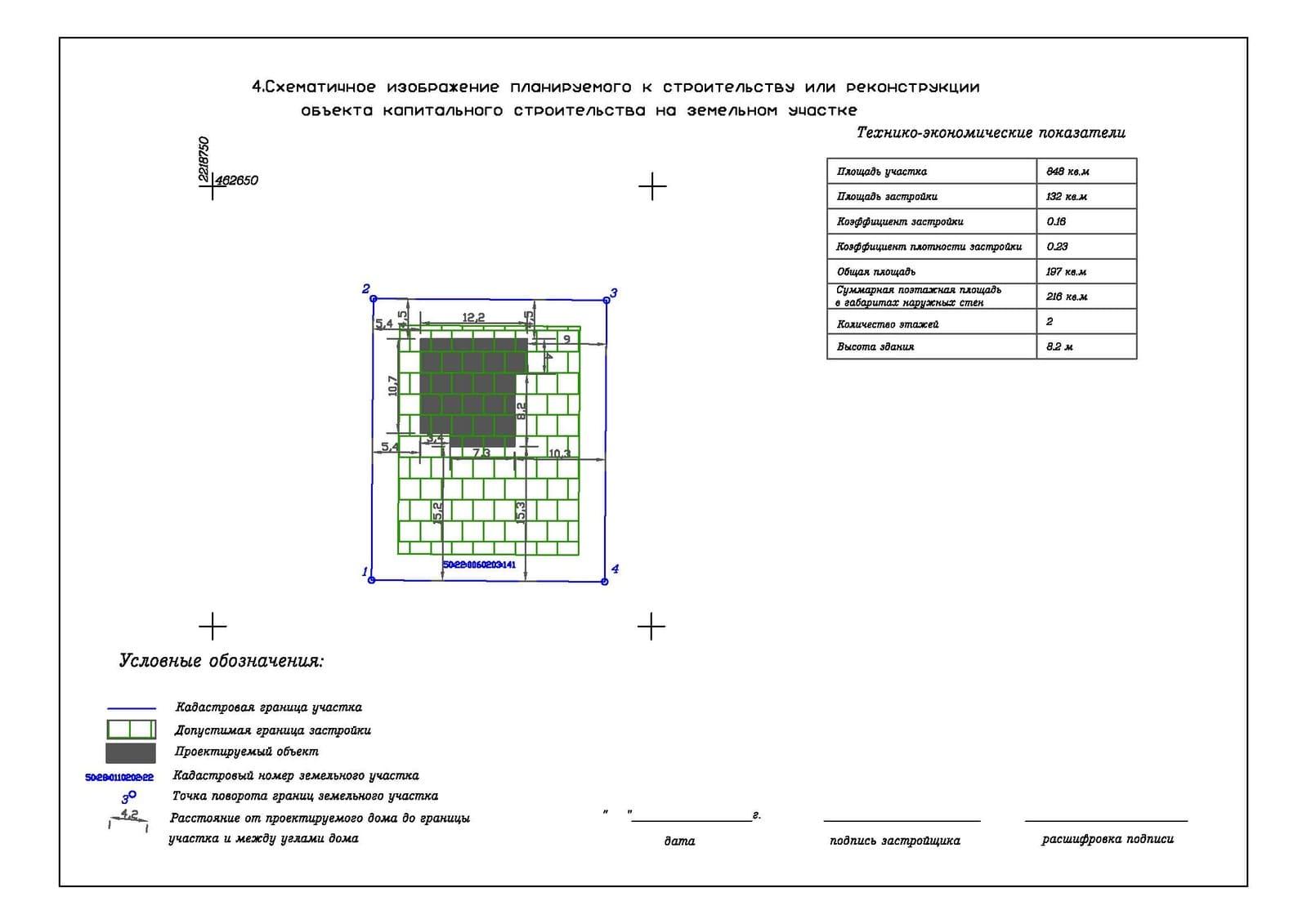 Схематичное изображение планируемого к строительству