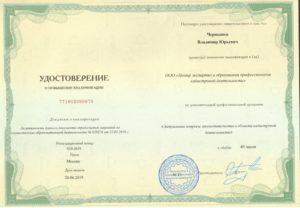 Удостоверение о повышении квалификации КИ