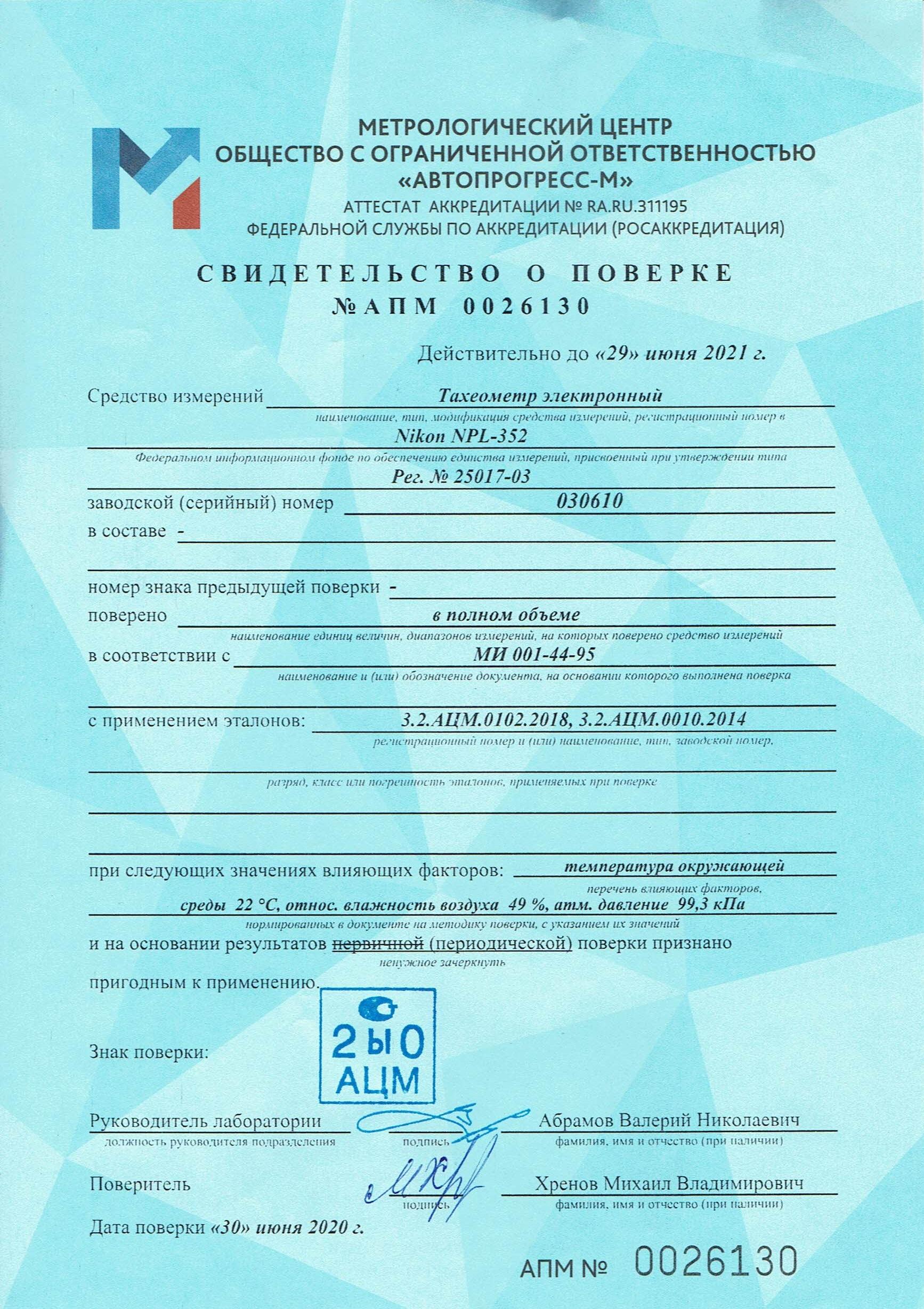 Поверка тахеометра до 29 июня 2021