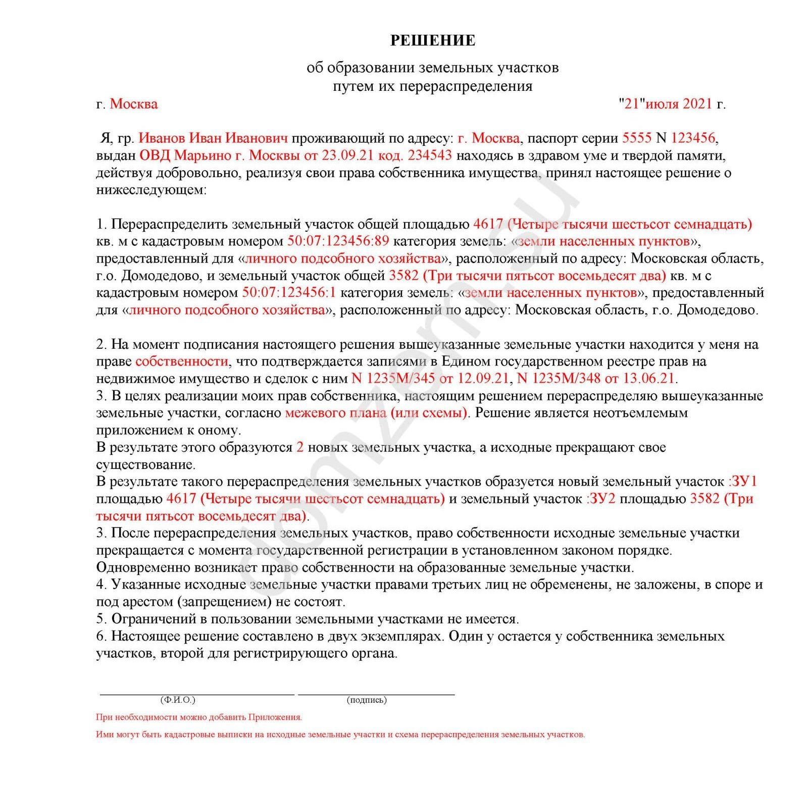 Решение об перераспределении земельных участков_ 1 собственник _образец заполнения