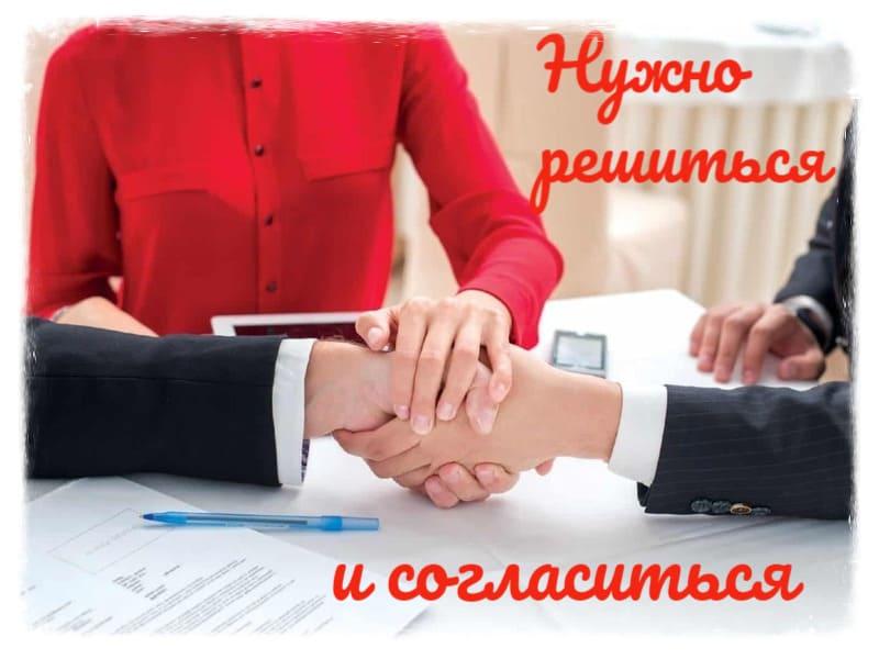 Соглашение и решение о перераспределении земельного участка