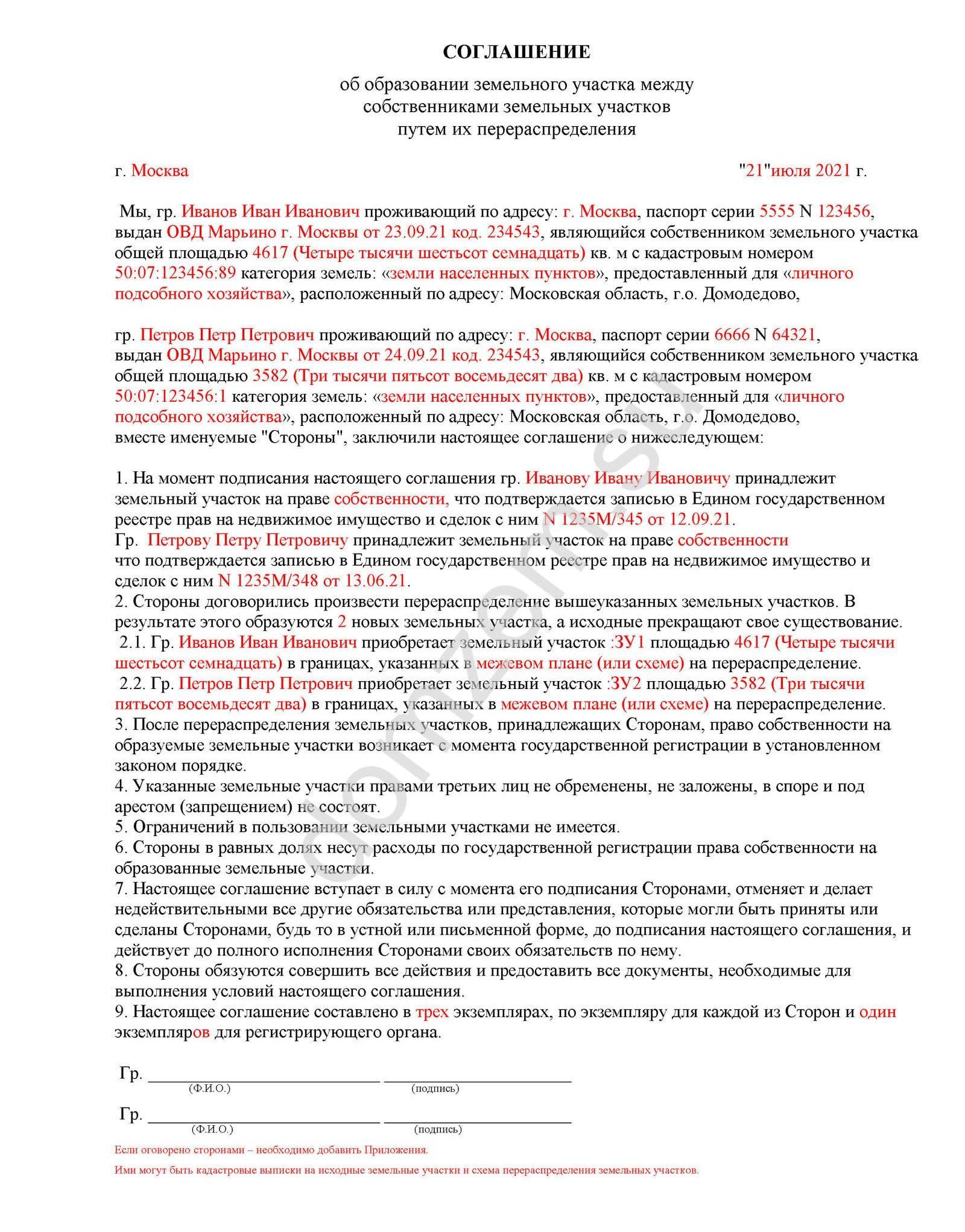 Соглашение о перераспределении земельных участков_2 собственника_образец заполнения
