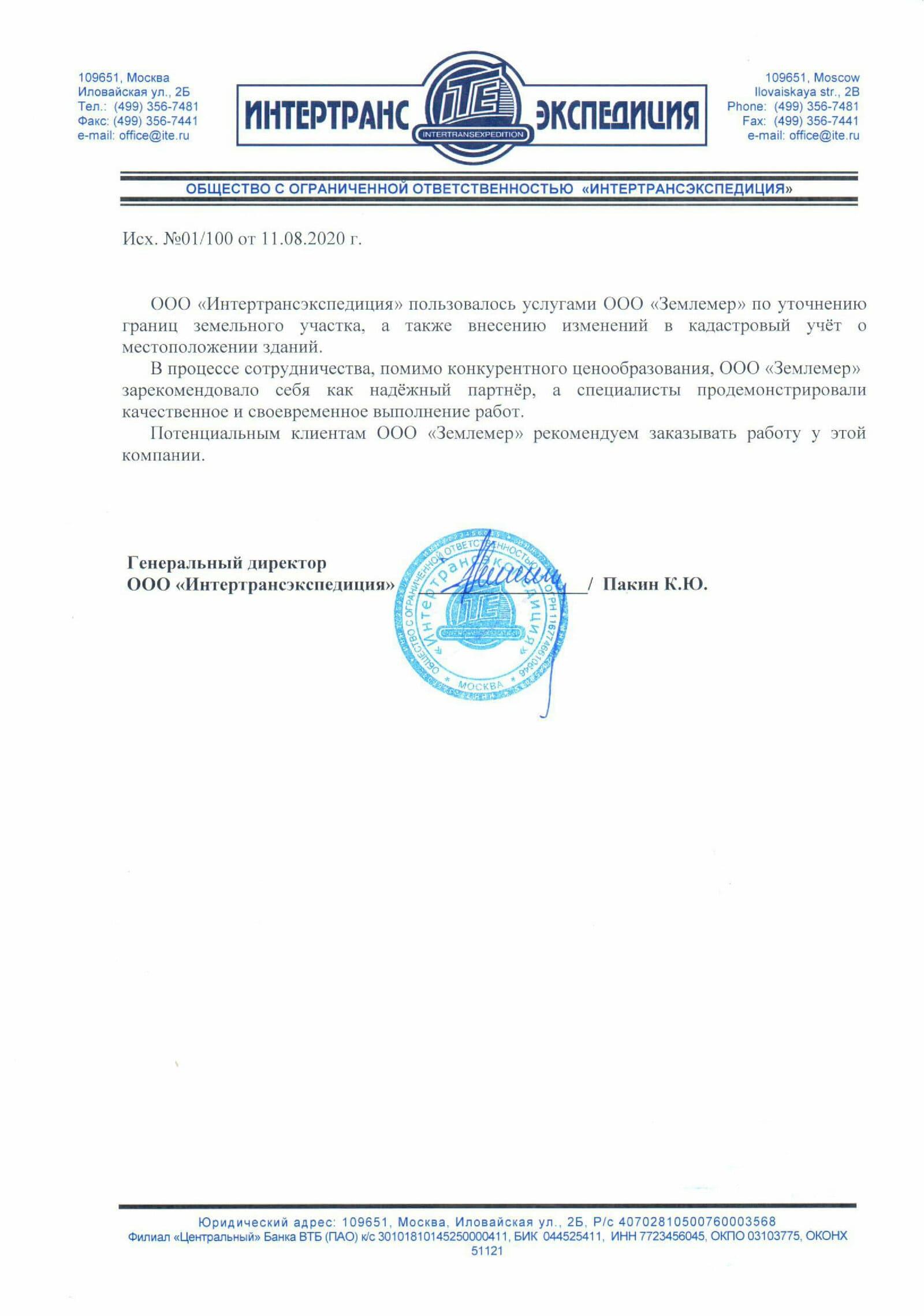 Рекомендательное письмо Интертрансэкспедиция
